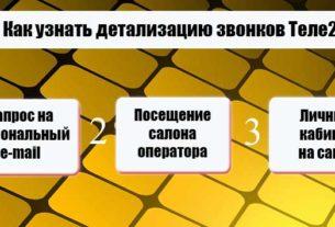 детализация звонков теле2 личный кабинет бесплатно