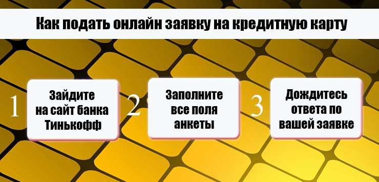 тинькофф банк кредитная карта онлайн заявка оформить