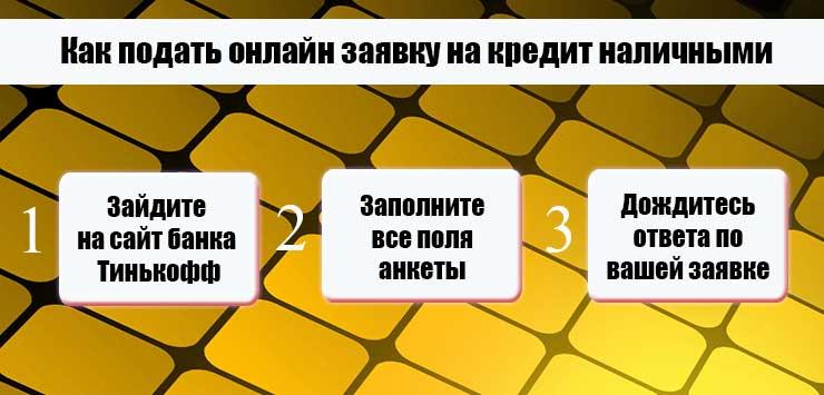 кредит наличными тинькофф банк онлайн заявка