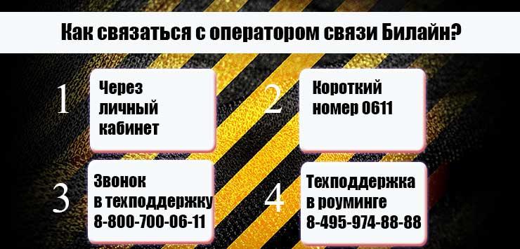 телефон оператора билайн бесплатный