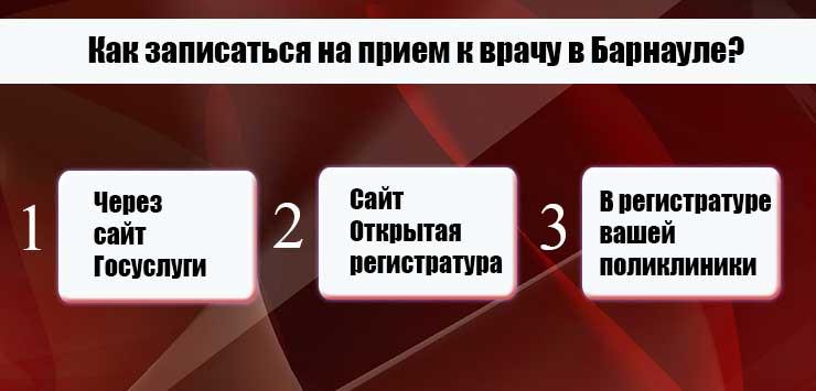 Запись к врачу через интернет Барнаул