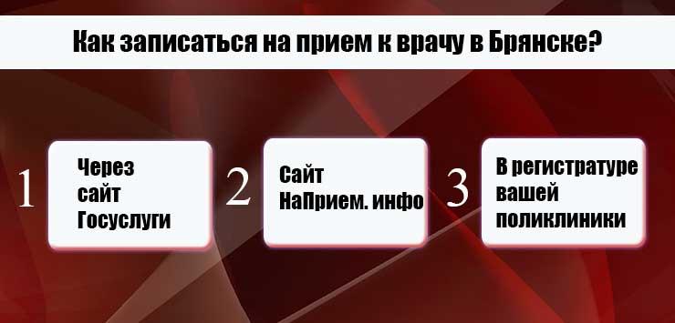 запись к врачу через интернет Брянск