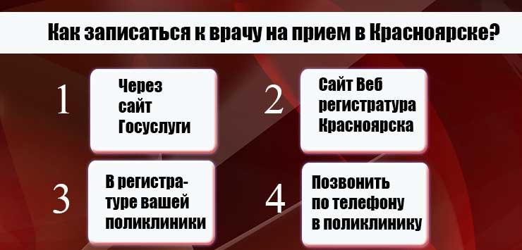 Запись к врачу через интернет Красноярск