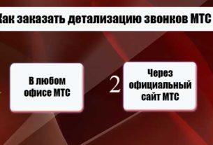 МТС детализация звонков по номеру телефона