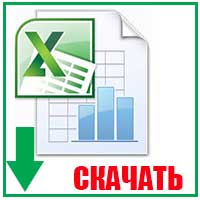 скачать бланк в формате Excel