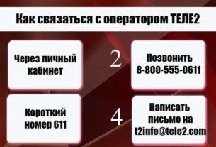 теле 2 оператор как позвонить