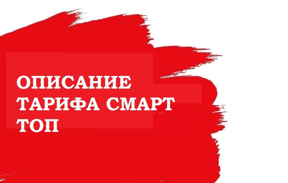 тариф смарт изменения с 17 04 2018
